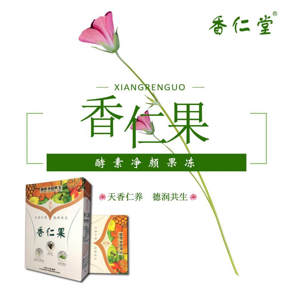 香仁堂产品-香仁堂