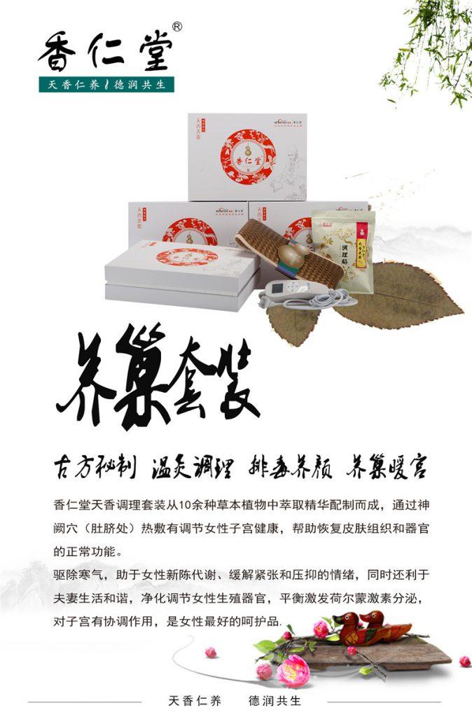 香仁堂天香调理产品(香仁堂养巢包)-香仁堂