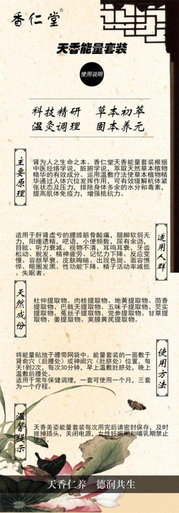 香仁堂天香能量产品(香仁堂养肾包)-香仁堂