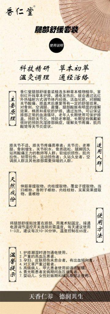 香仁堂腿部舒缓产品(香仁堂护膝包)-香仁堂