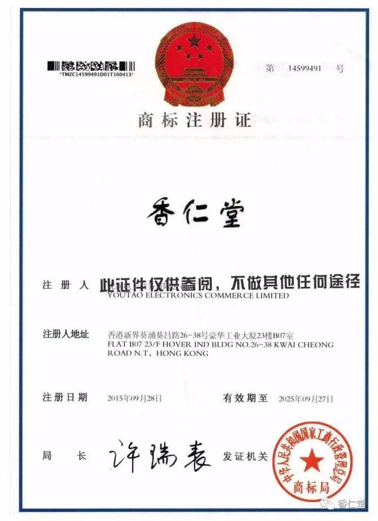 香仁堂产品质检报告及相关手续-香仁堂